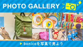 PHOTO GALLERY | bonico(ボニコ)